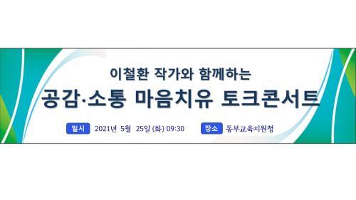 공감·소통 마음치유 토크 콘서트 개최