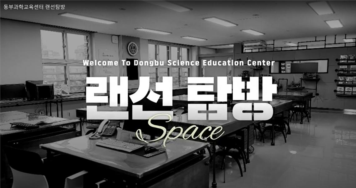동부과학교육센터 랜선탐방