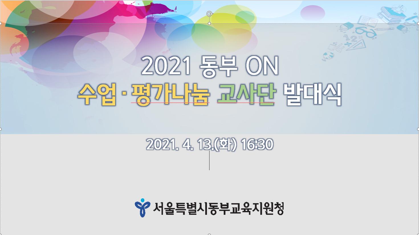 2021 동부 ON 수업평가나눔 교사단 발대식 개최