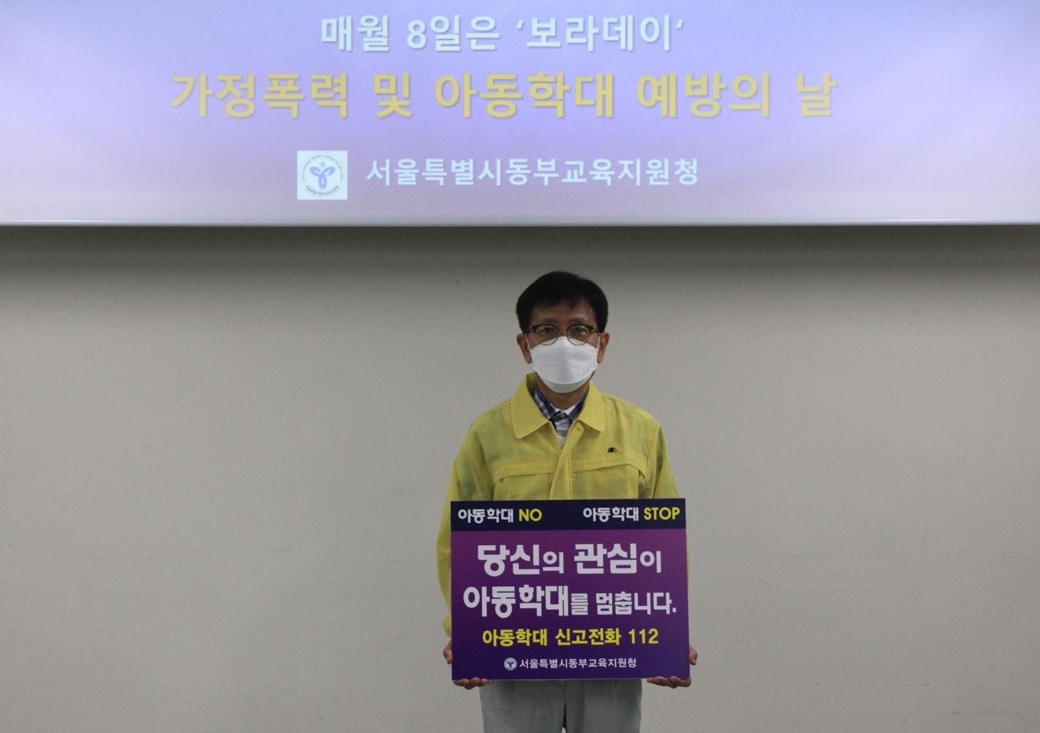 아동학대, 가정폭력예방 동부챌린지 운동